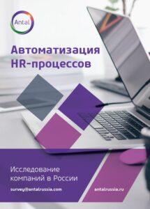 Antal_Автоматизация_HR-процессов