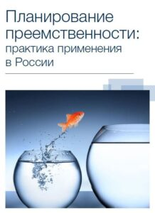 Antal_Russia_Планирование_преемственности_Практика_применения_в_России